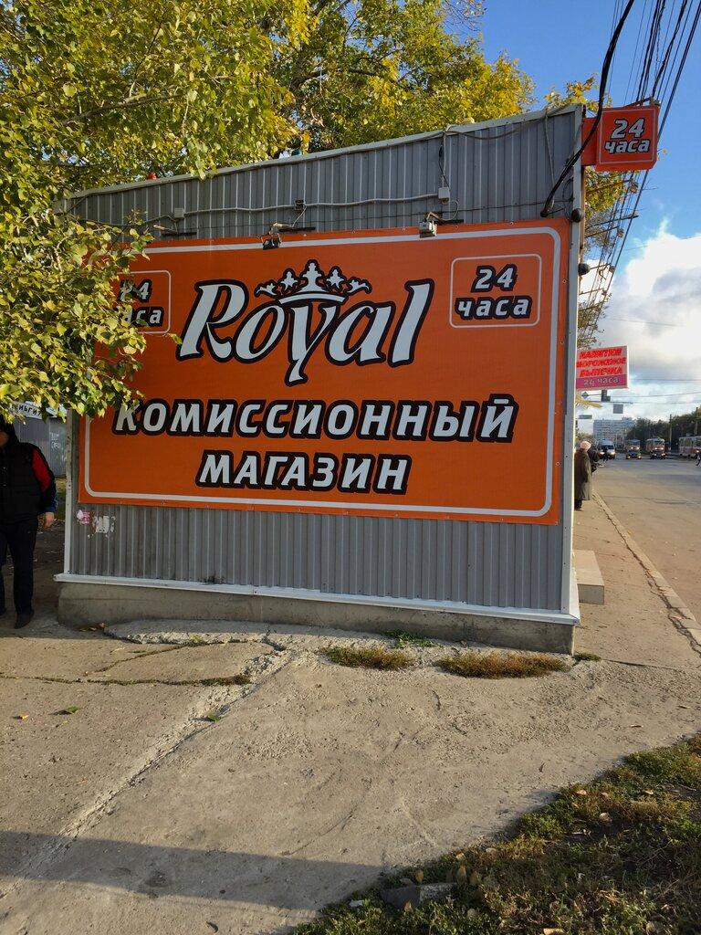 В ульяновске 24 часа ломбарды настенных скупка часов старых