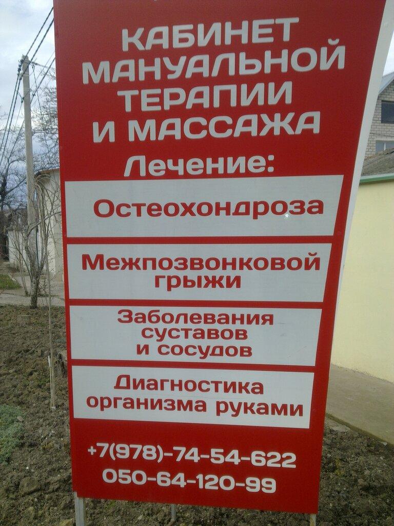 массажный салон — Центр мануальной терапии и массажа — Симферополь, фото №1