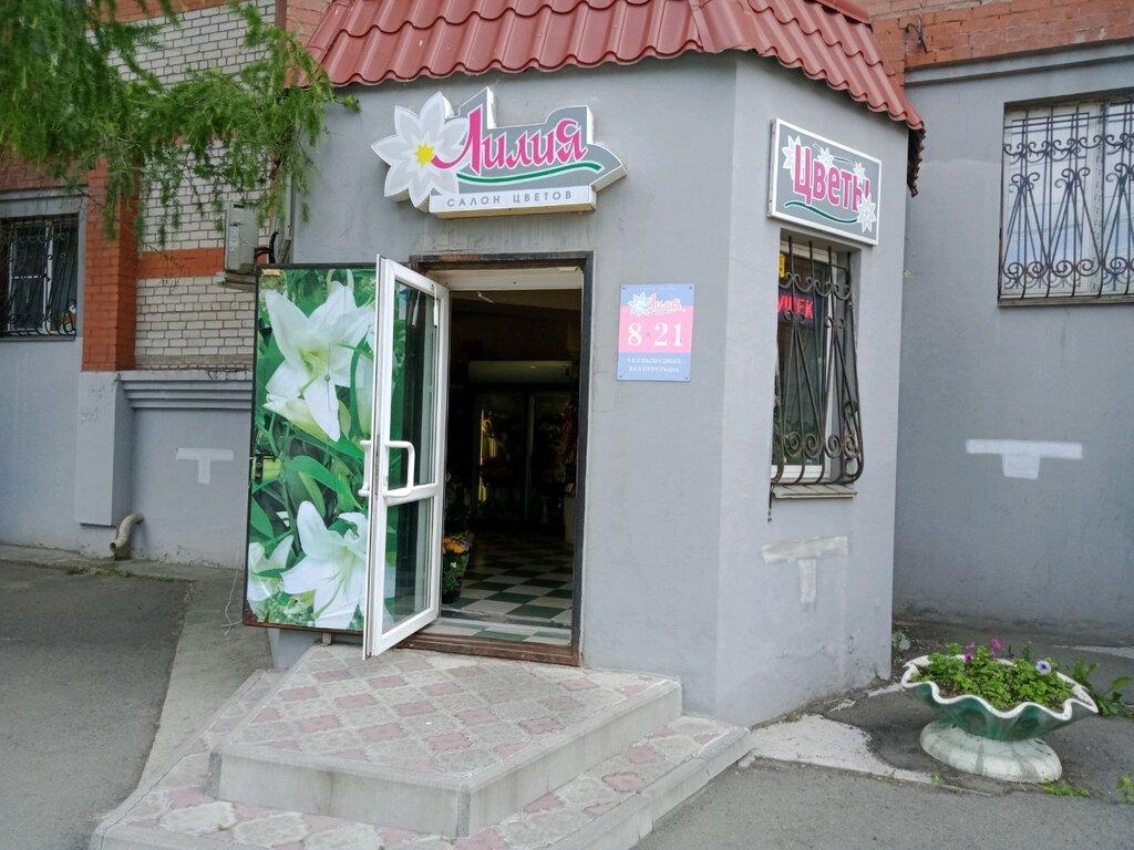 фото магазина лилия на курдюмской айрим бачканалик, болала