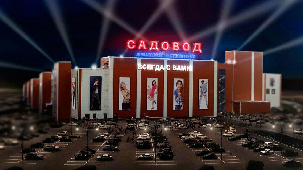 market — Sadovod — Moscow, photo 2