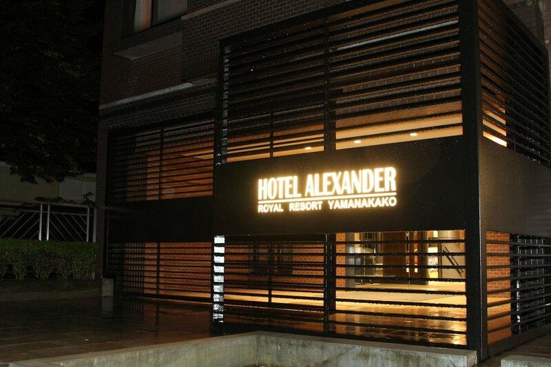 Hotel Alexander Royal Resort Yamanakako