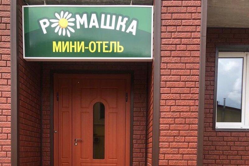 Мини-отель Ромашка
