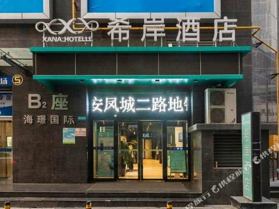Xana Hotelle XiAn Fengcheng Second Road Subway Station Branch