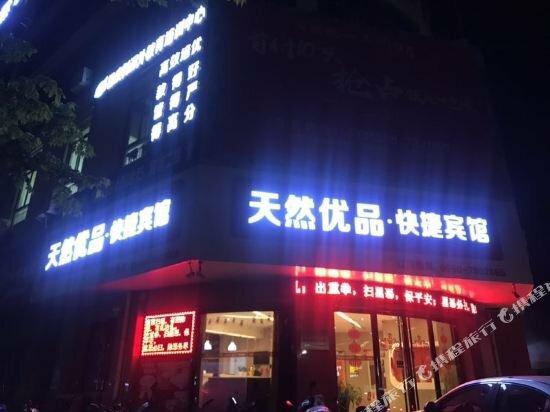 Thank You Inn Chuzhou Changrenhe South Road