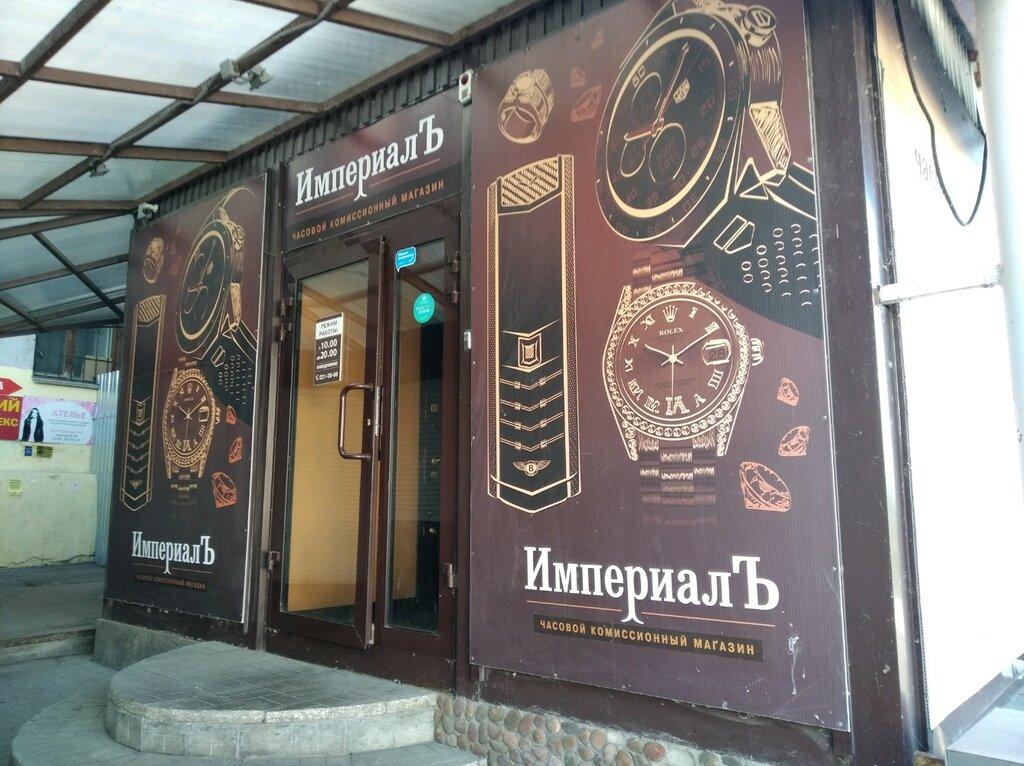 Ломбард империал часовой настенные часы продать часы старинные