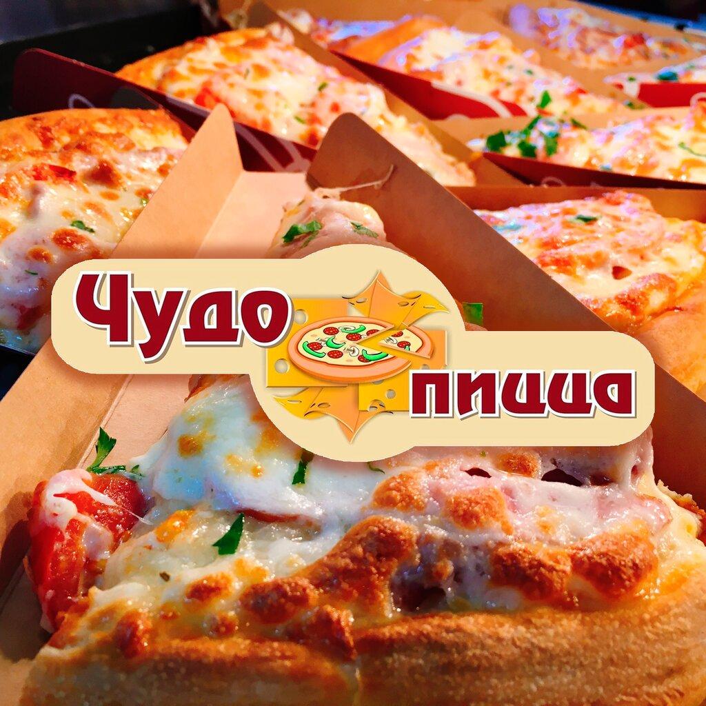 пиццерия — Чудо Пицца — Курск, фото №1