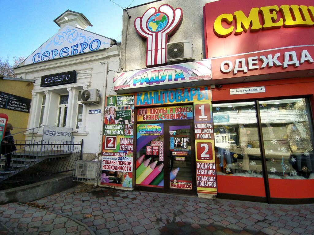 Интернет Магазин Радуга Симферополь