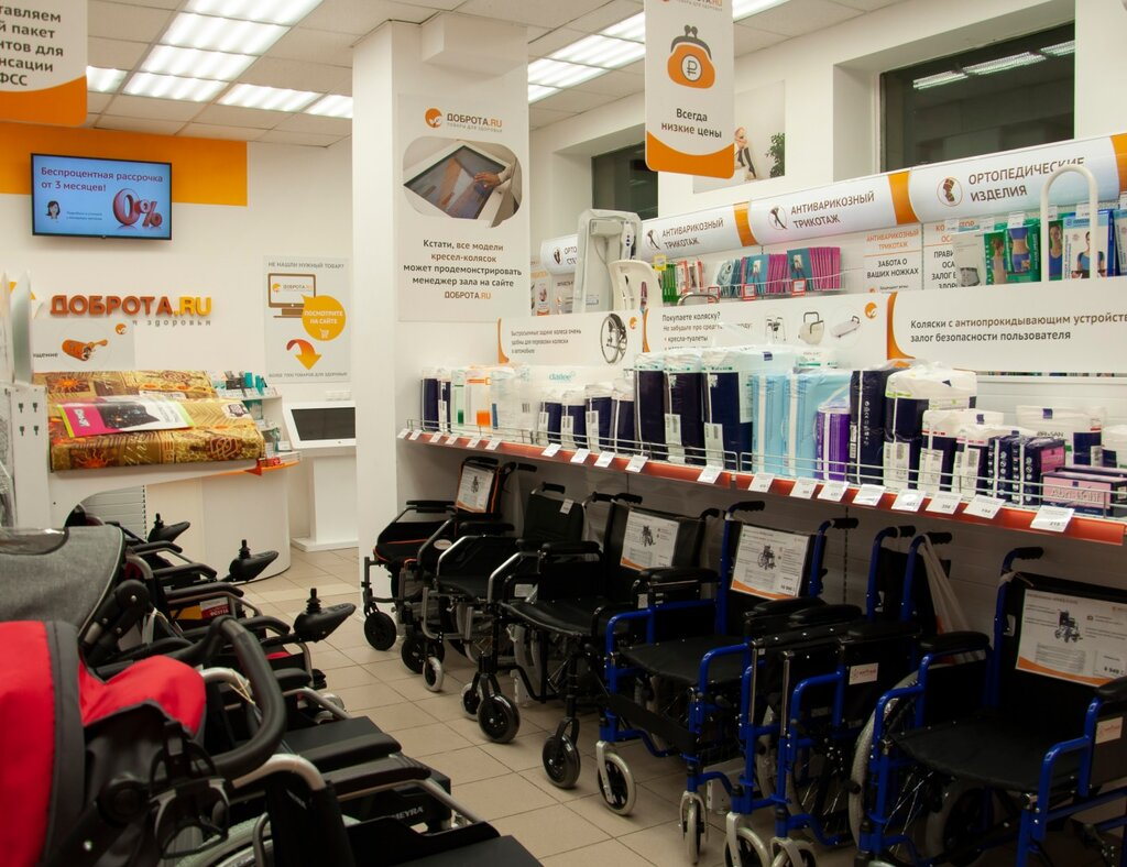 Магазин Доброта В Москве Каталог