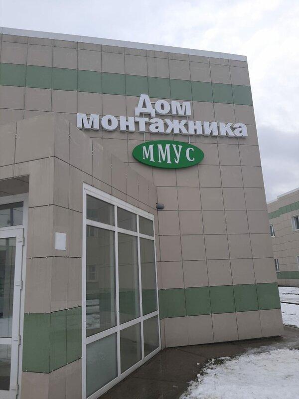 Дом монтажника Ммус