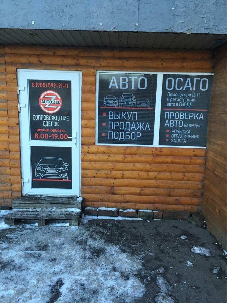 Авто ломбарды в зеленограде займ под залог автомобиля хабаровск