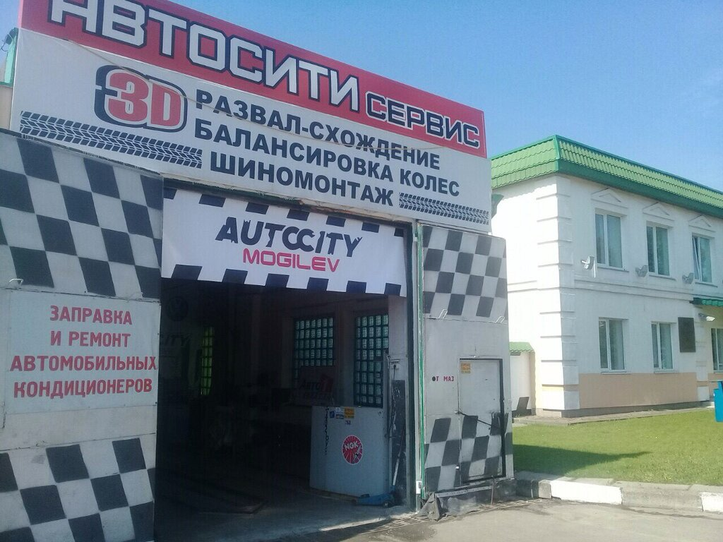 шиномонтаж — Автосити сервис — Могилёв, фото №1