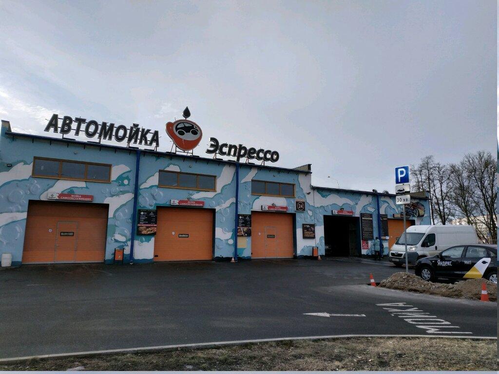 автомойка — Эспрессо — Минская область, фото №2