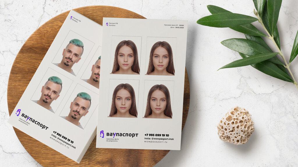 фотоуслуги — Вау! Паспорт — Москва, фото №1