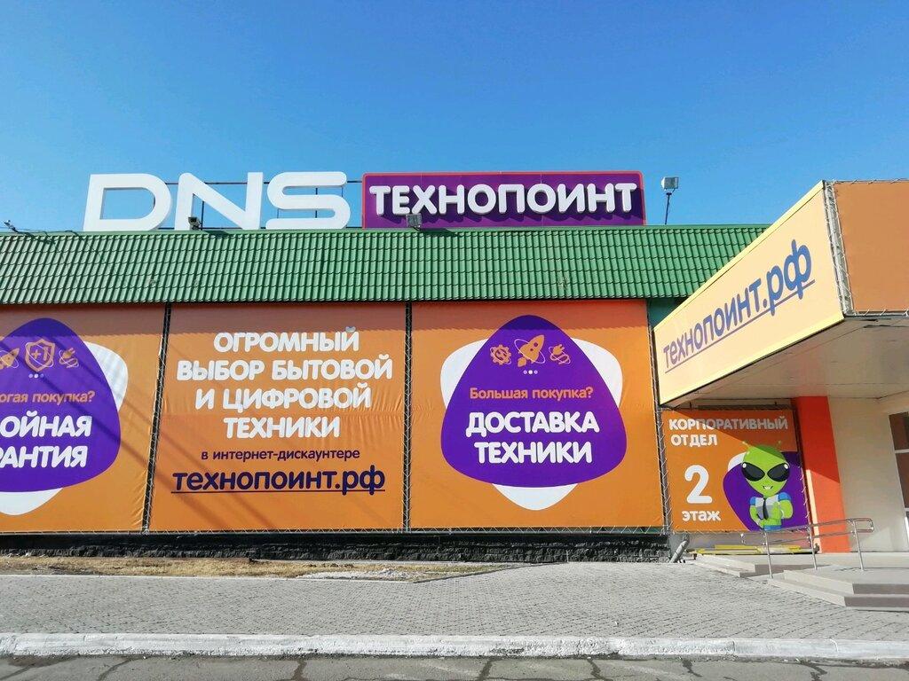 Технопоинт Техника Интернет Магазин Хабаровск