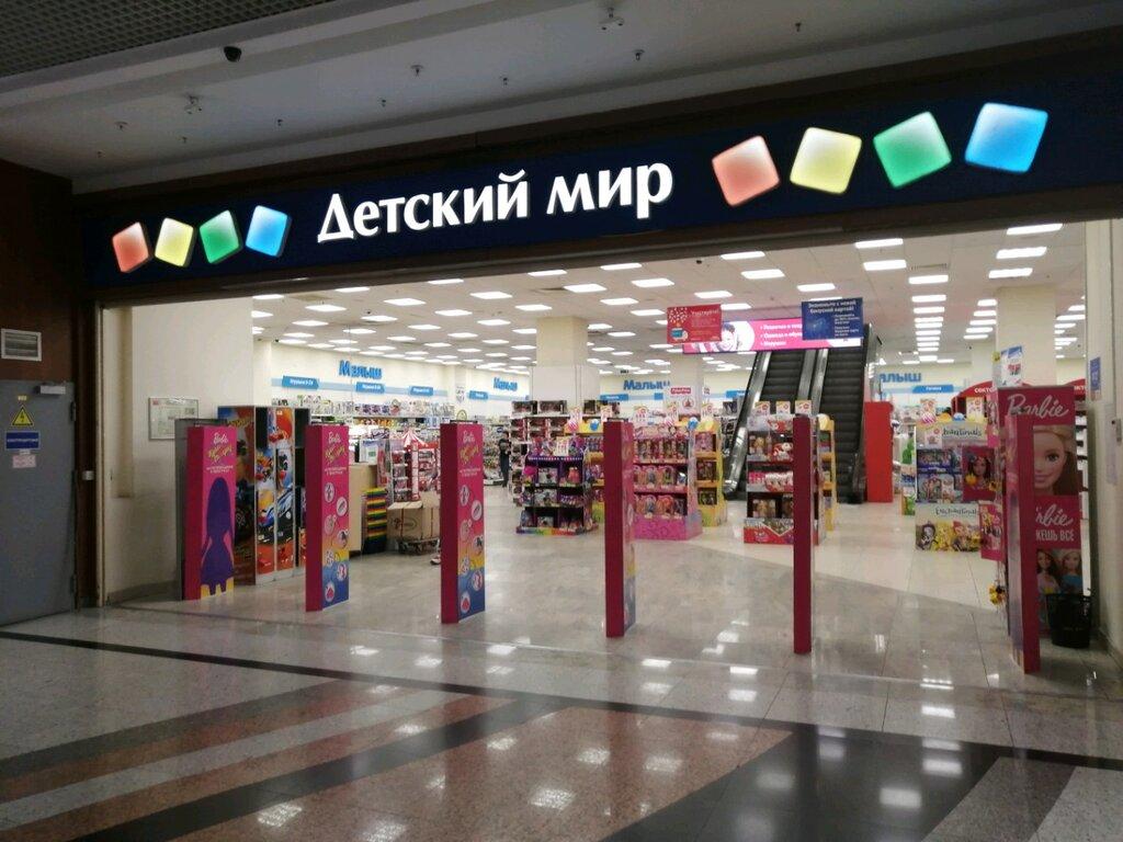 Детский Мир Интернет Магазин Москва Тц Щукино