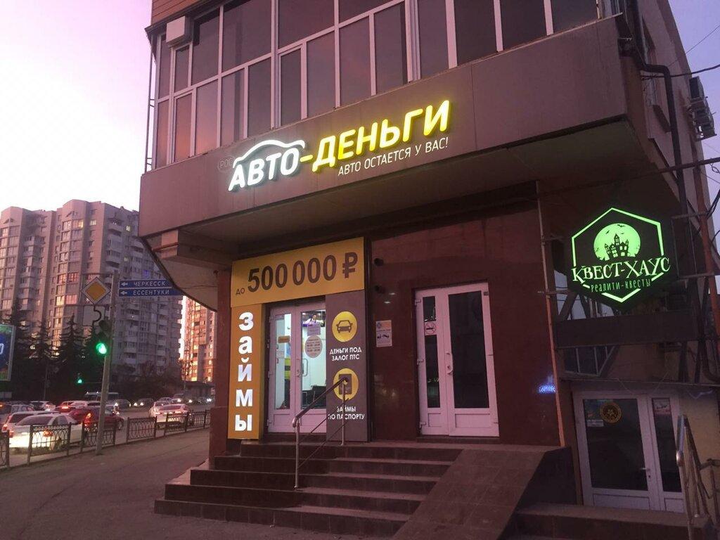 Авто деньги пятигорск карта автосалоны москвы с пробегом