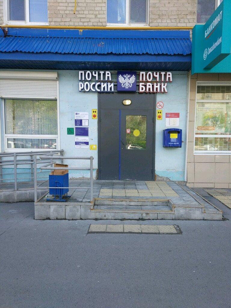 почтовое отделение — Отделение почтовой связи Тюмень 625026 — Тюмень, фото №2