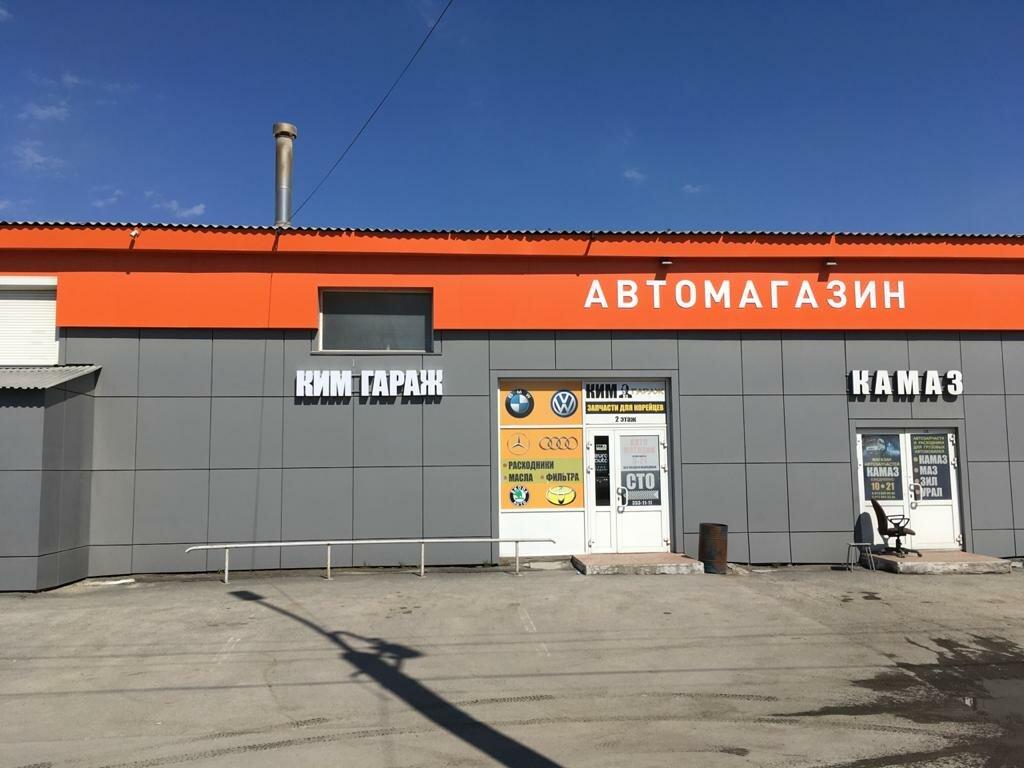 магазин автозапчастей и автотоваров — Ким-гараж — Новосибирск, фото №2