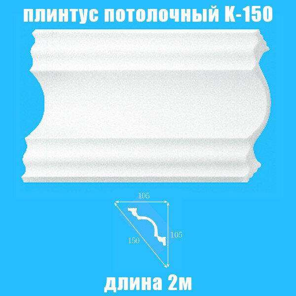 интернет-магазин — Потолочная плитка — Минск, фото №2
