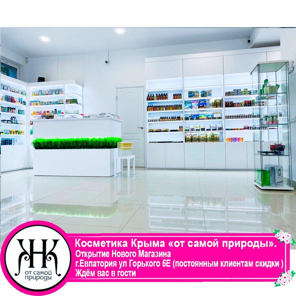 Лучшие Магазины Евпатории