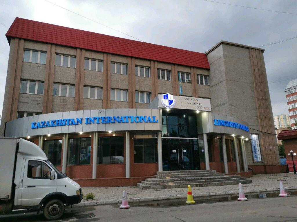 колледж — Kazakhstan International Linguistic College — Нур‑Султан, фото №1