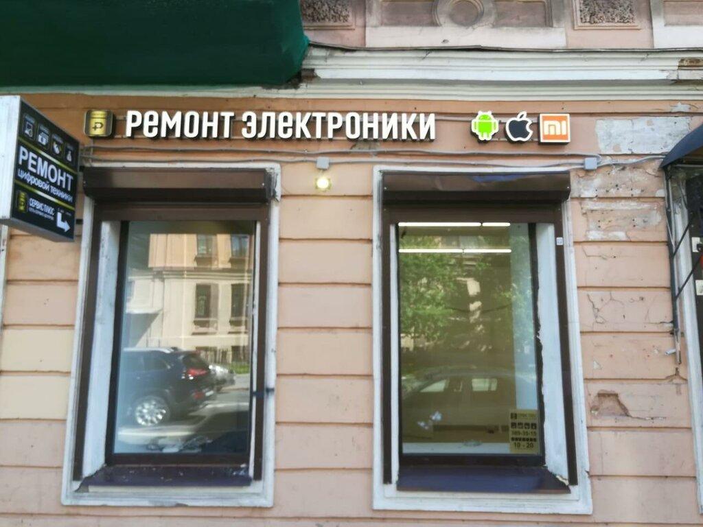 ремонт телефонов — Сервис Плюс — Санкт-Петербург, фото №1