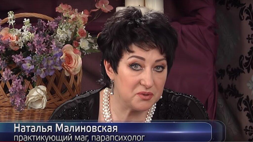 магия и эзотерика — Парапсихолог Малиновская Наталья Анатольевна — Москва, фото №1