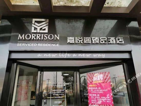 Wuxi Jiayue Pavilion Boutique Hotel