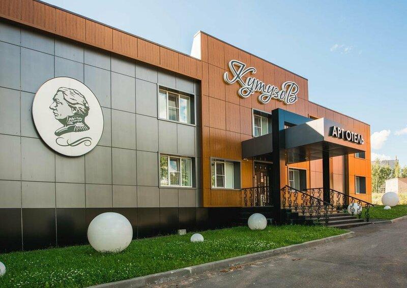 Арт-отель Кутузов