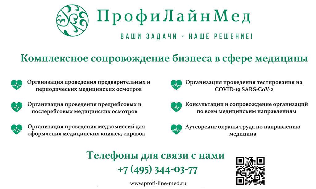 медицинская комиссия — ПрофиЛайнМед — Москва, фото №2