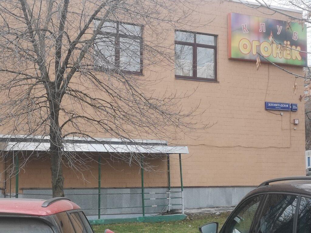 Гбук клуб огонек москва мужской клуб сочи багира