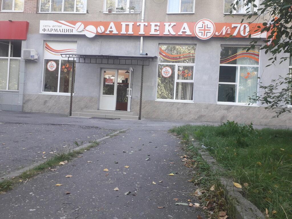 аптека — Аптека № 70 — Владикавказ, фото №1