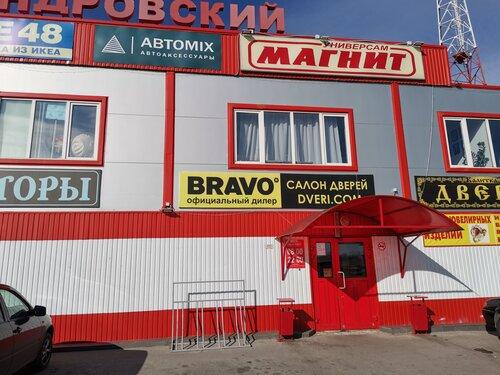 торговый центр — Торговый центр Александровский — Елец, фото №1