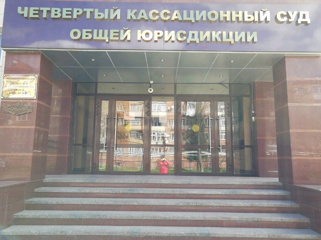 суд — Четвёртый кассационный суд общей юрисдикции — Краснодар, фото №2