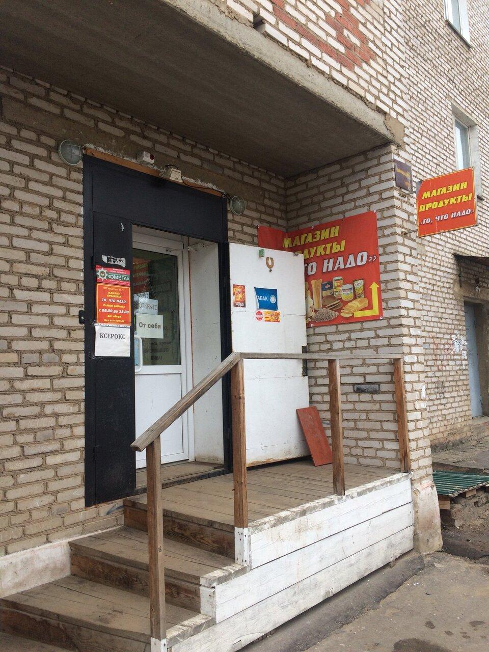 Сергиев Посад Рядом Магазин
