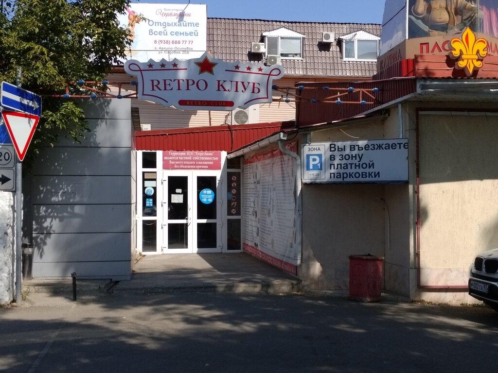 Ночной клуб краснодар ретро спартак хоккейный клуб москва вакансии