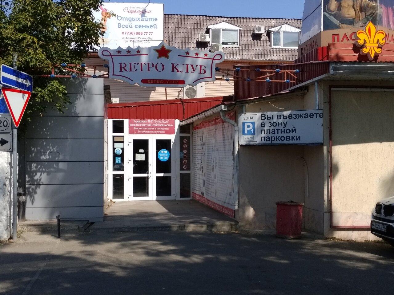 Ночные ретро клубы краснодара секс видео клуб в москве
