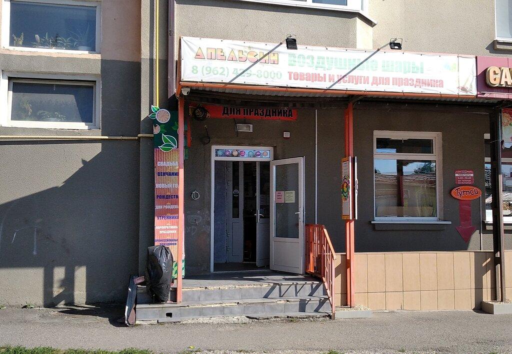 товары для праздника — Апельсин — Пятигорск, фото №1