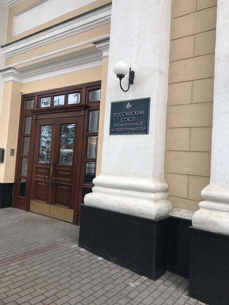 общественная организация — Российский союз промышленников и предпринимателей — Москва, фото №1