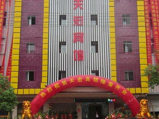 Hengdian Tianhong Guesthouse