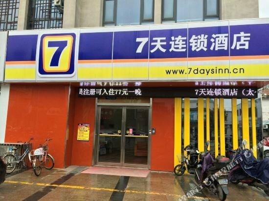 7 Days Inn Taicang Shaxi Ancient Town Branch