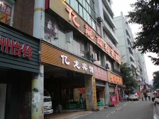 Luzhou Yilong Business Hotel
