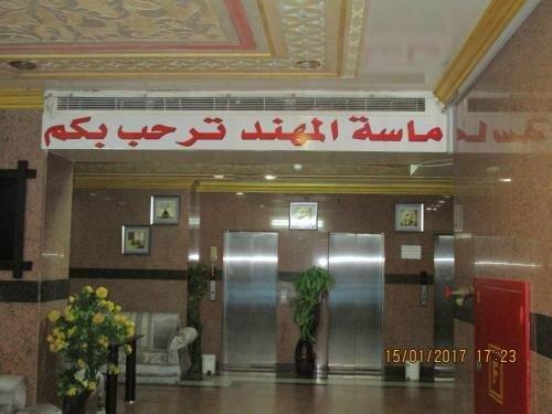 Masat Al Mohand Hotel Aziziya