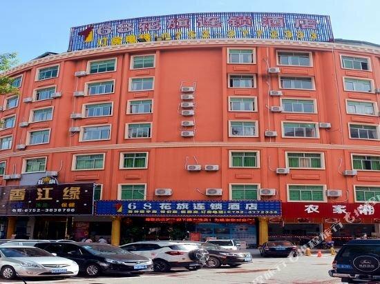 168 Huaqi Hotel