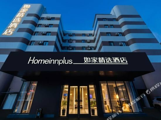 Homeinnplus-Shanghai Zhangjiang Park