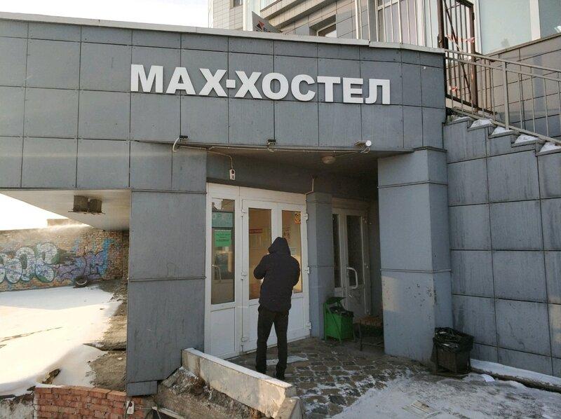 Max-Hostel
