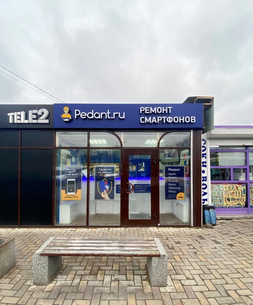 ремонт телефонов — Pedant.ru — Ногинск, фото №2