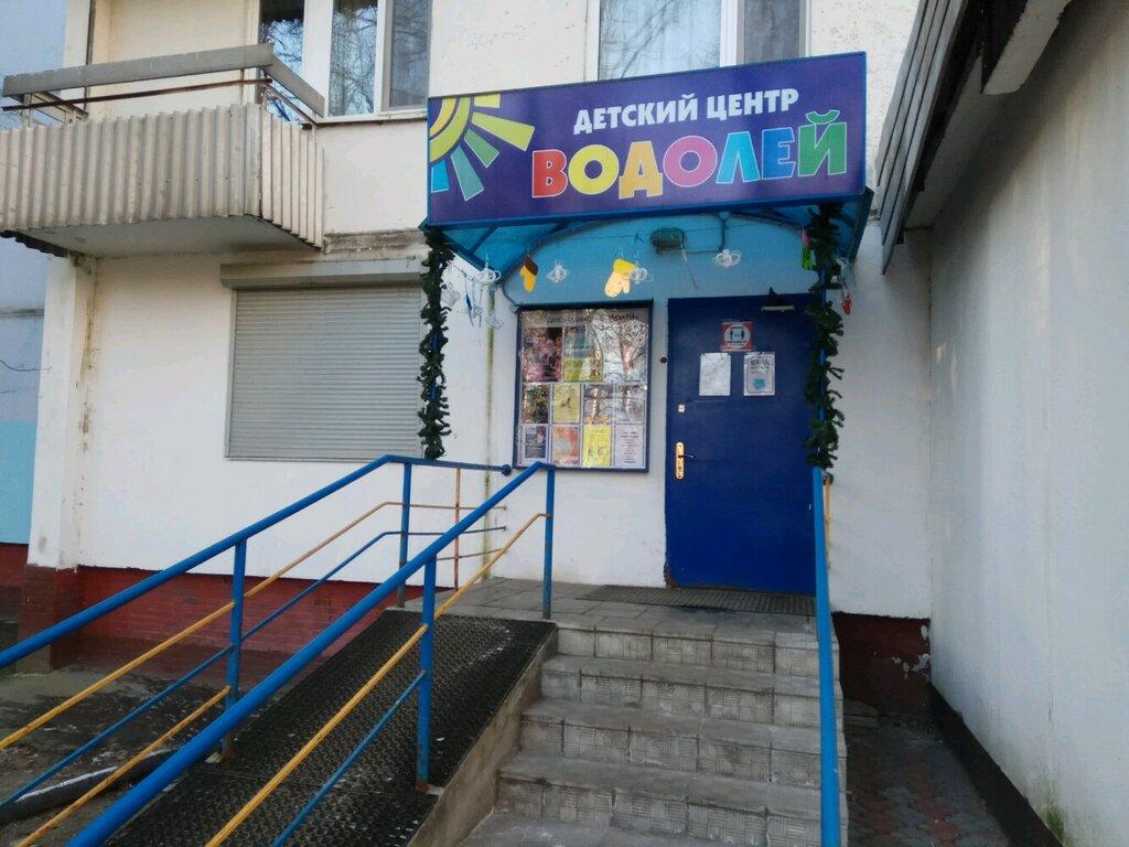 Водолей клуб москва официантка вакансии в ночной клуб москва вакансии