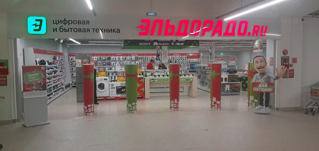 Владивосток магазин дом техники дом семья и бытовая техника