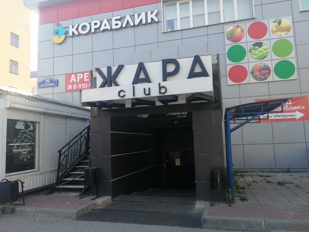 Жара ночной клуб калуга клубы москвы дни работы